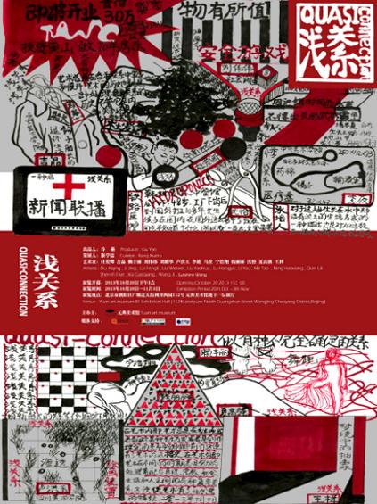 Quasi-Connection 浅关系 元典美术馆 Yuan Dian Museum